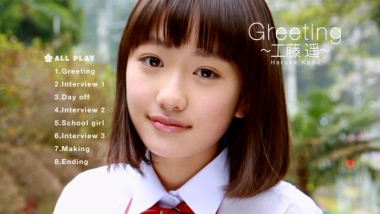Greeting工藤遥_01s.jpg