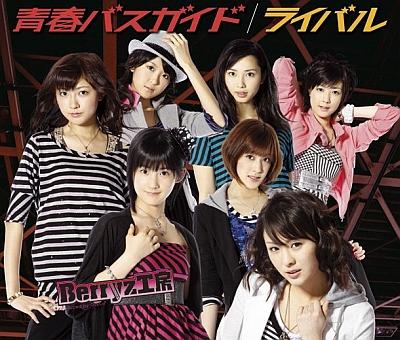 Berryz_rival.jpg