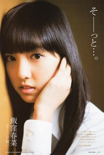 haruna_UTB+7s2.jpg