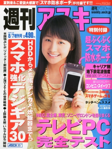 riho_120702_riho_3_1s.jpg