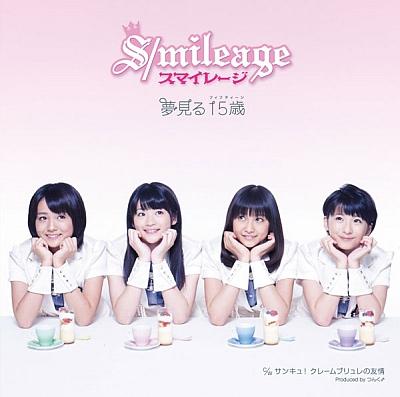 smileage_yumemiru.jpg